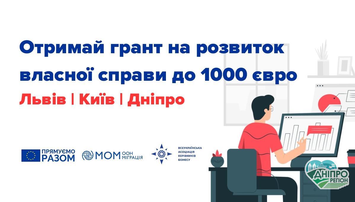 Отримай грант на розвиток власної справи1000 євро