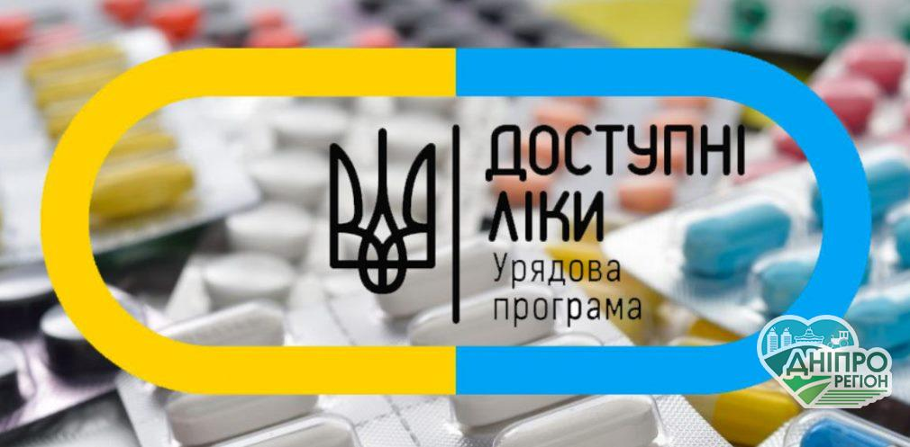У 2019-му мешканці області отримали «доступні ліки» на суму понад 81 млн грн