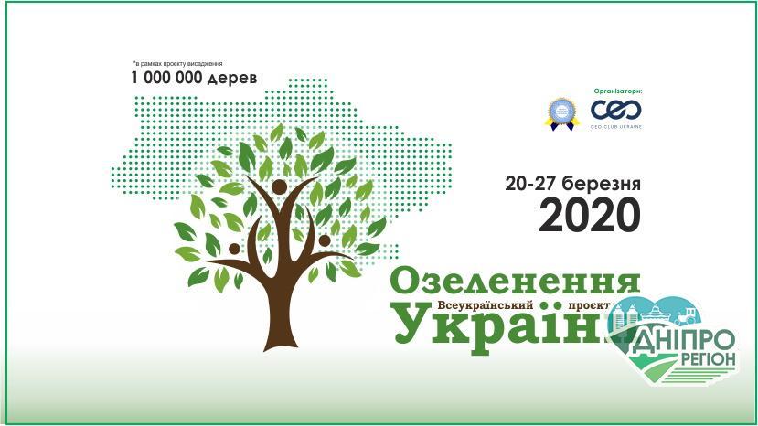 Мільйон дерев за 24 години