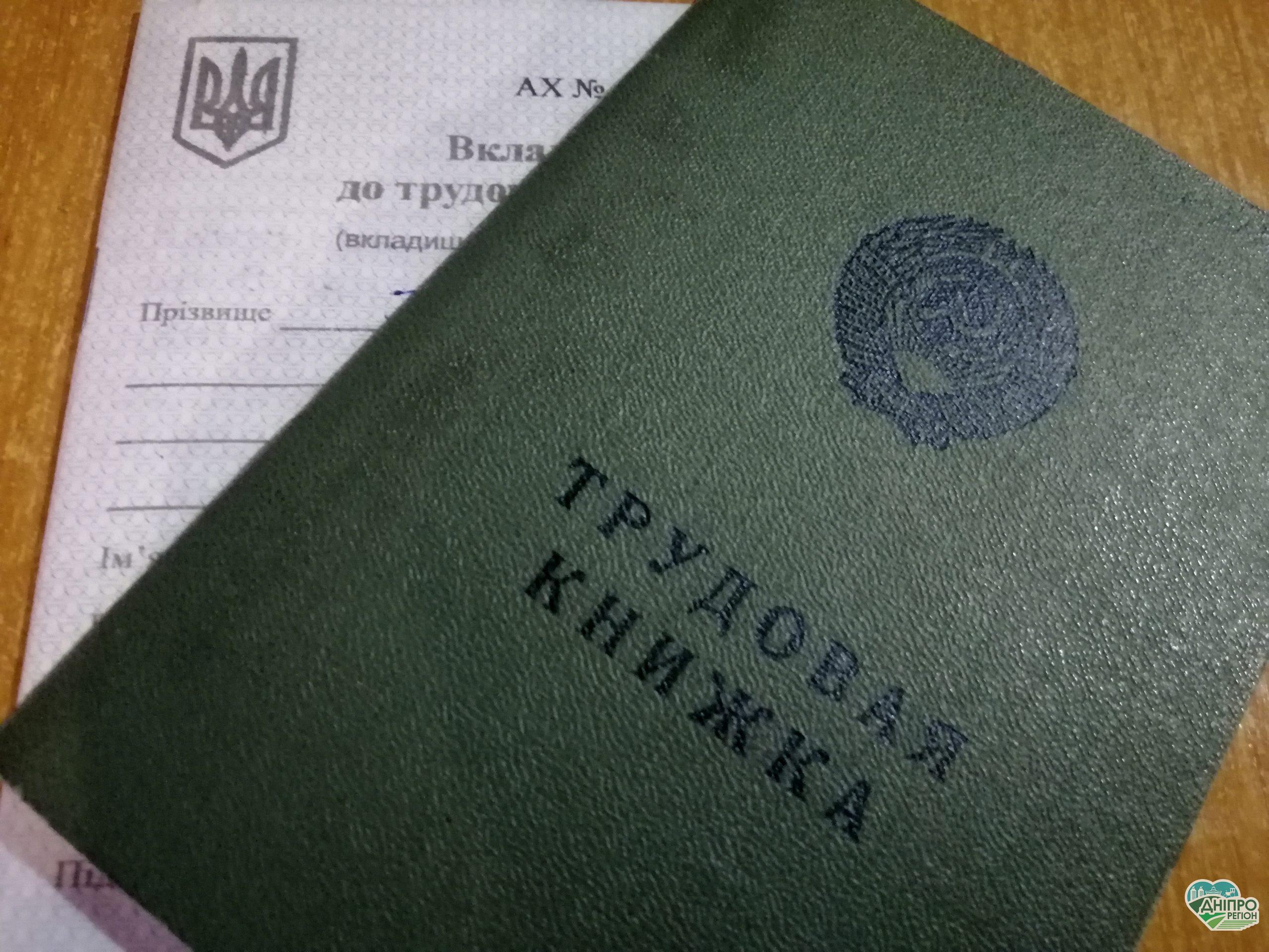 Кабмін схвалив законопроєкт про електронні трудові книжки