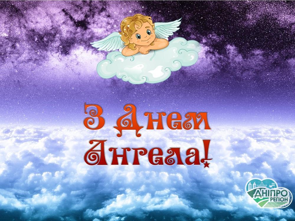 19 січня: хто святкує День ангела