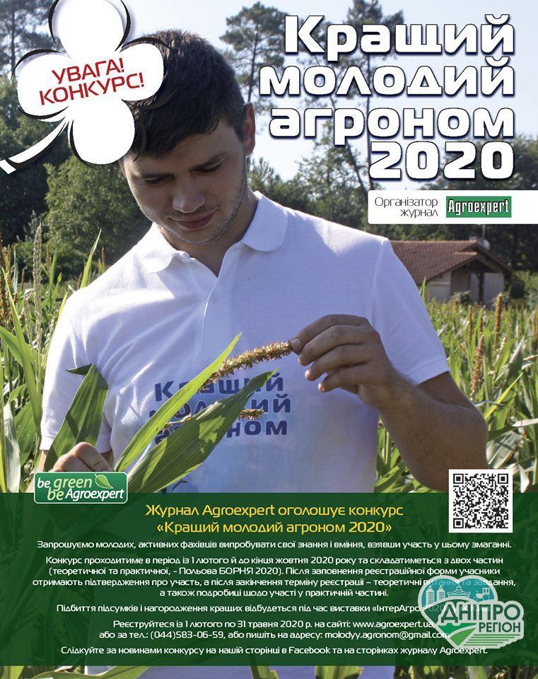 Змагання між молодими агрономами: хто кращий?