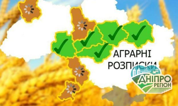 В Україні планують видавати багаторічні аграрні розписки