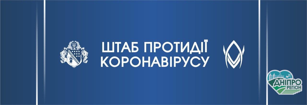 COVID-19 – у Дніпропетровській ОДА запрацювала «гаряча лінія»