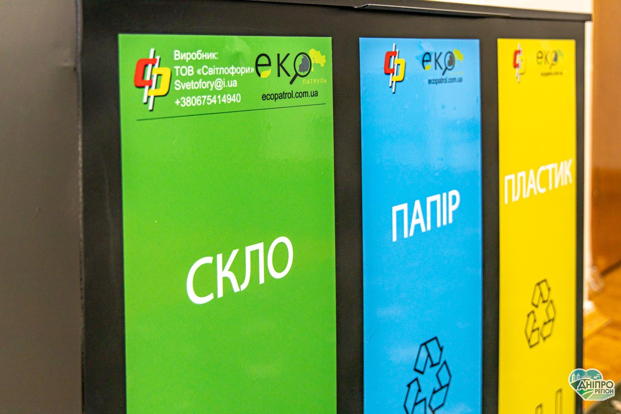 У Дніпропетровській ОДА встановили контейнери для сортування сміття