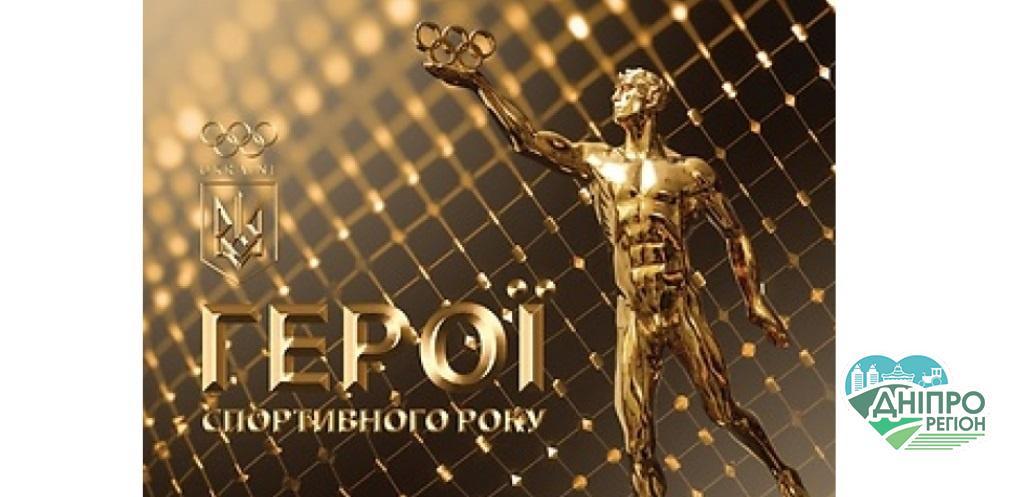 """4 спортсменів із Дніпропетровщини отримали """"Герої спортивного року"""""""