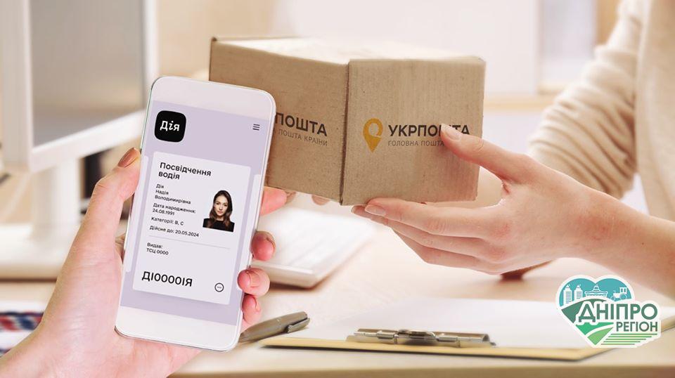 Забрати посилку в «Укрпошті» тепер можна з е-правами в додатку «Дія»
