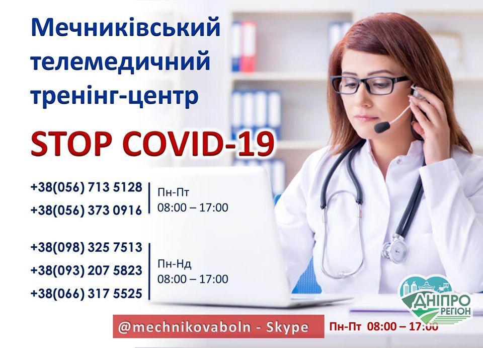 В лікарні ім.І.І.Мечникова запрацював телемедичний тренінг-центр