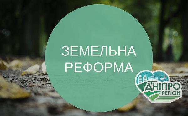 Милованов пророкує кінець земельної реформи