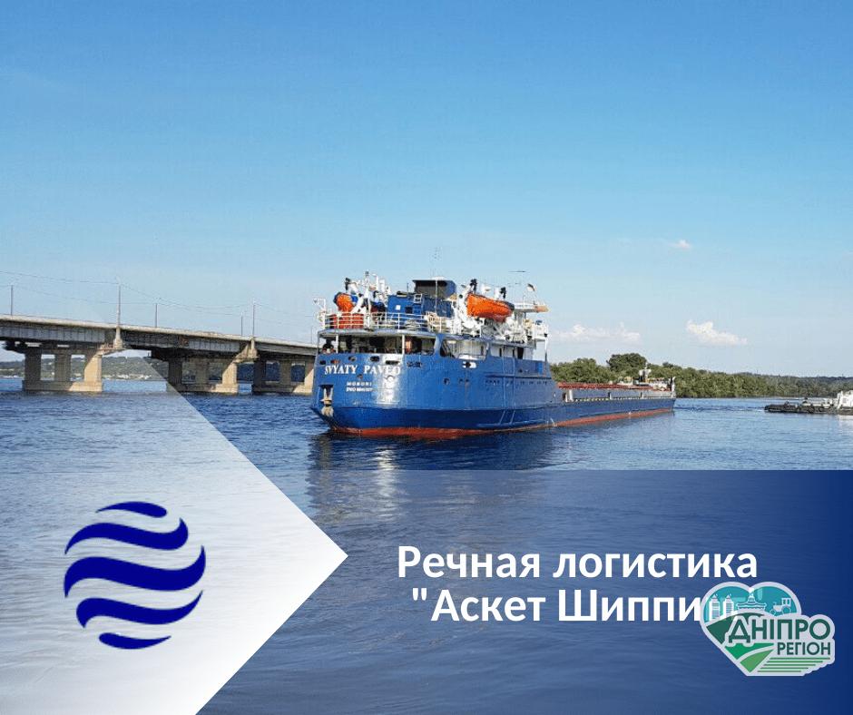 «Аскет Шиппінг» розпочинає перевезення зернових вантажів Дніпром
