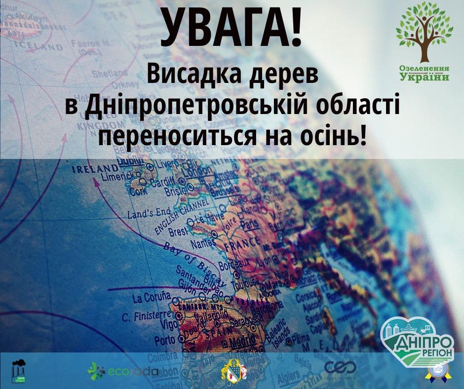 Акцію «1 мільйон дерев – за 24 години» перенесли на осінь