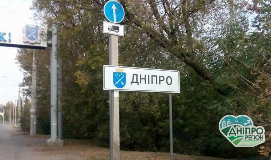 Спецкомісія Дніпра з 8 квітня обмежила в'їзд транспорту в місто