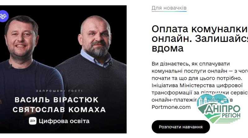 Залишайся вдома: жителям Дніпропетровщини пояснили, як сплачувати комунальні послуги онлайн