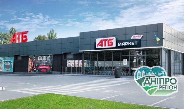 «АТБ» на Дніпропетровщині запустило сервіс онлайн-замовлення товарів