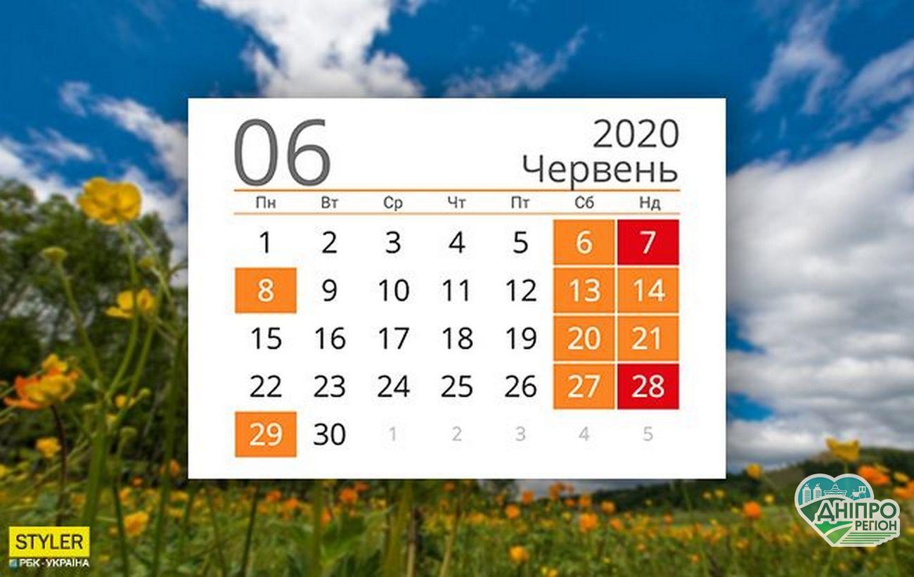У червні 2020 українці отримають додаткові вихідні дні