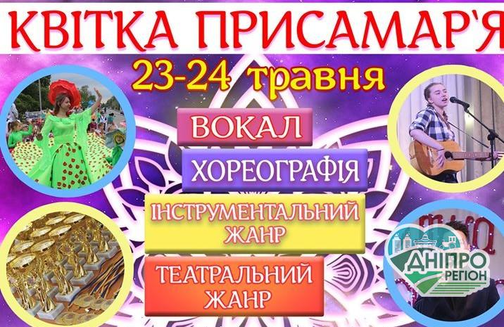 """У Миколаївській громаді пройде перший в Україні онлайн-фестиваль """"Квітка Присамар'я"""""""