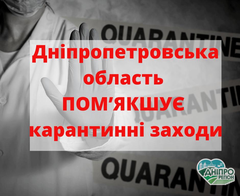 На Дніпропетровщині пом'якшать карантин: Олійник