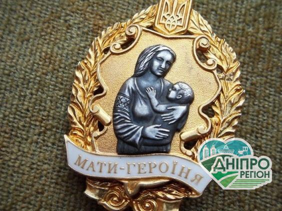Матусям з Дніпропетровщини присвоїли почесні звання
