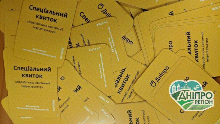 Карантин у Дніпрі: адреси пунктів видачі спеціальних квитків