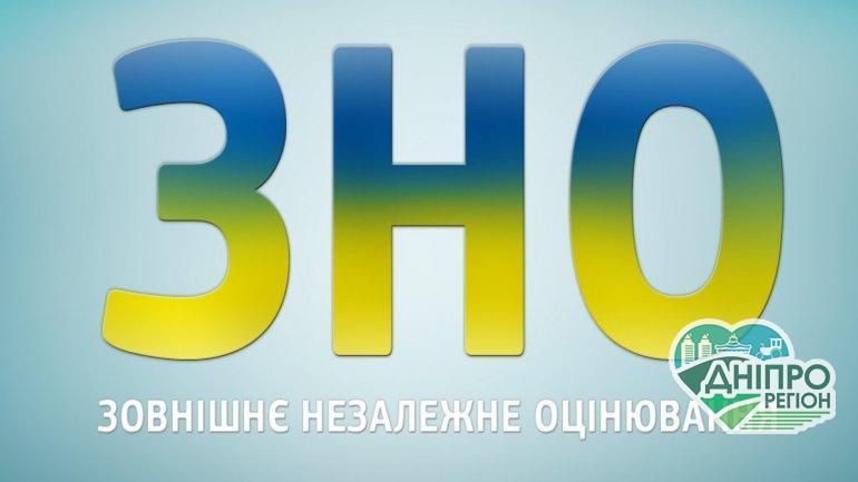 Умови та дати проведення ЗНО на Дніпропетровщині