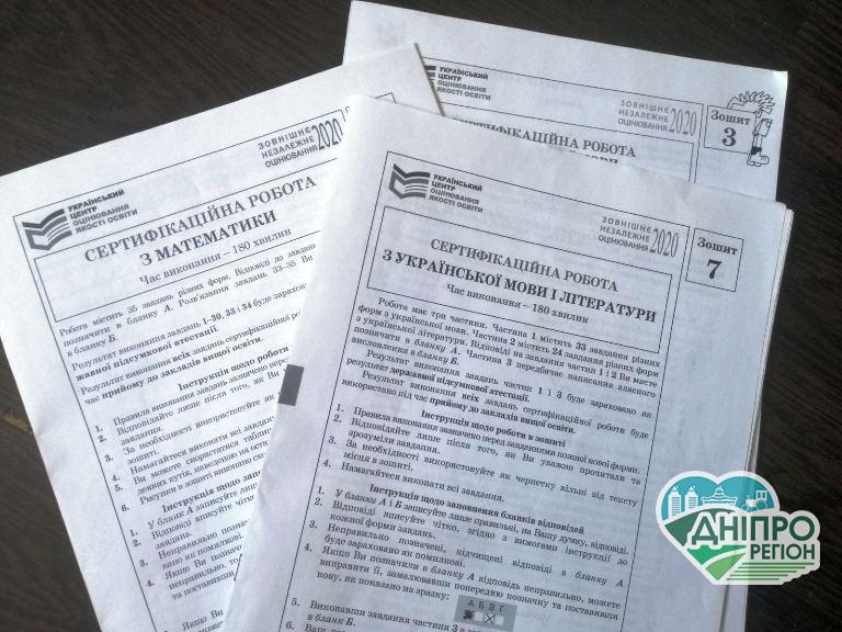 На Дніпропетровщині стартувала додаткова сесія ЗНО