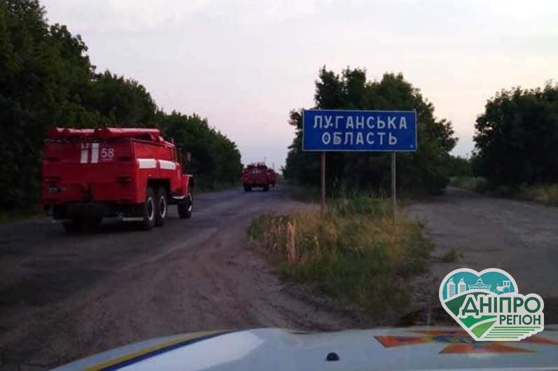 Вогнеборці з Дніпропетровщини направлені на Луганщину для ліквідації лісових пожеж (фото)