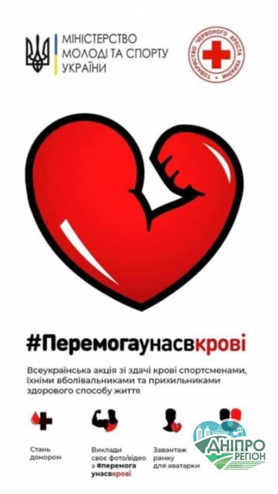 На Дніпропетровщини стартує акція «Перемога у нас в крові»