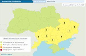 Грози, град і шквали: Попередження синоптиків для Дніпропетровщини