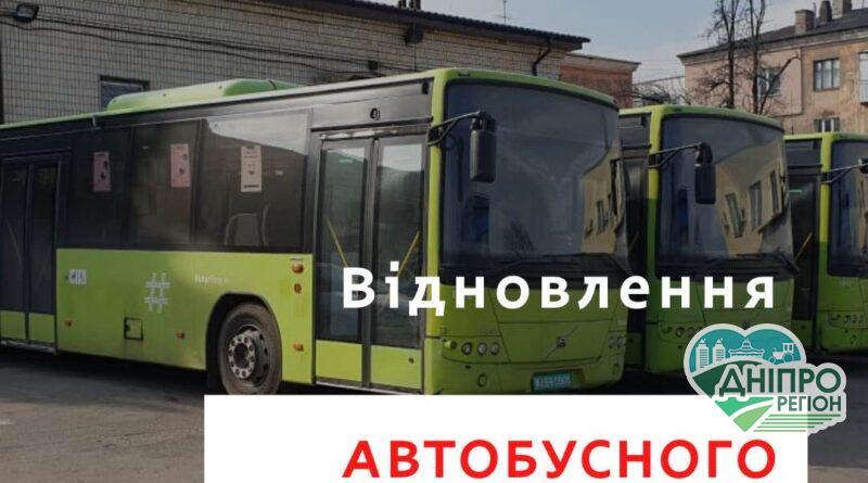 У Дніпрі відновлює роботу автобусний маршрут №107 сполученням ж/м Лівобережний-3 — ж/м Тополь-3