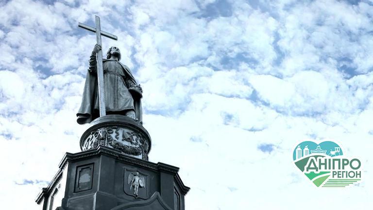 Сьогодні День хрещення Київської Русі–України