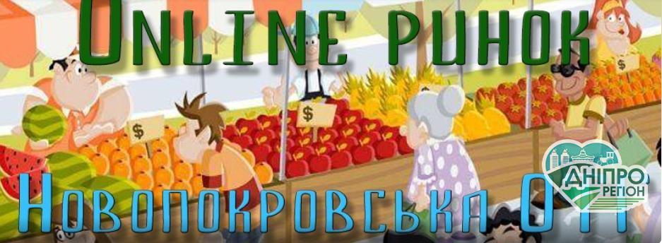На Дніпропетровщині в Новопокровській ОТГ створили перший Online ринок