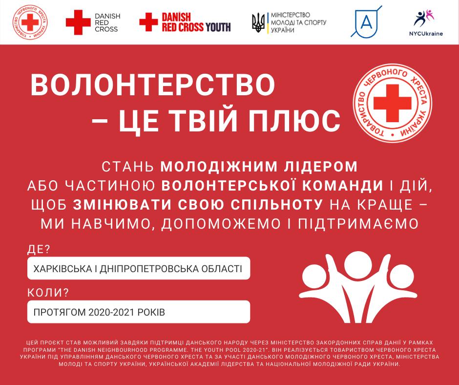 Молодь Дніпра запрошують стати волонтером у Червоному Хресті