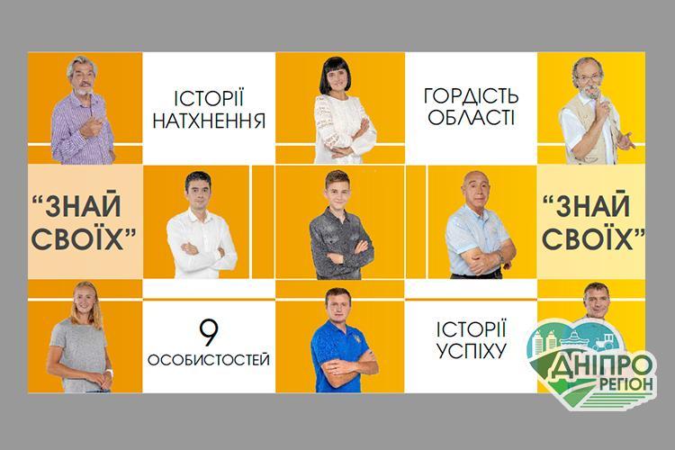 У Дніпропетровській області з'явилися бігборди з героями проєкту «Знай своїх»