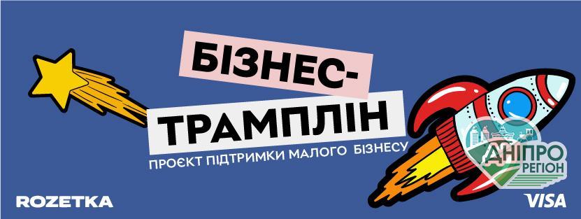 «Бізнес-трамплін»: власники малого бізнесу зможуть отримати 500 000 гривень на розвиток своєї справи