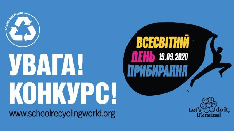 Новини Дніпра. На Дніпропетровщині проводиться Всесвітній день прибирання