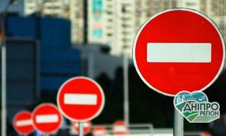 День города в Днепре: какие улицы будут перекрыты