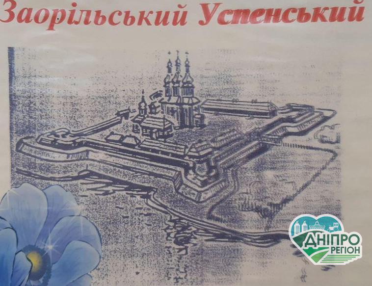 Дніпровські Дива: загадкова Чернеччина