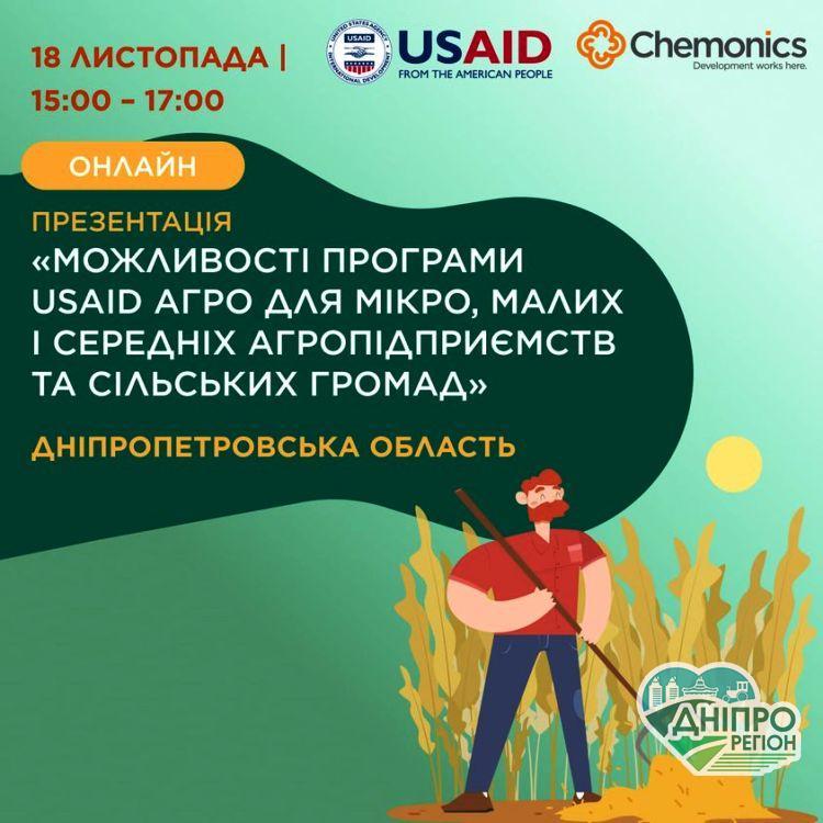 У Дніпропетровській області для аграріїв стартує програма USAID АГРО