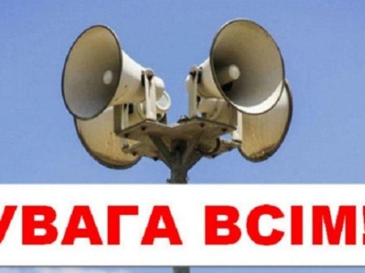 """На Дніпропетровщині 25 листопада пролунають сирени: дії при сигналі """"УВАГА ВСІМ"""""""