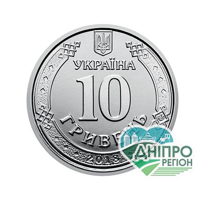 Національний банк ввів в обіг 10 гривневу пам'ятну монету «Державна прикордонна служба України»