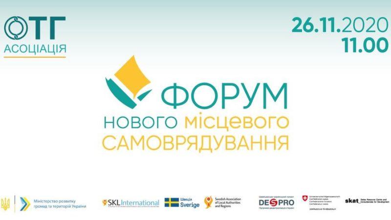 Новини. Громади Дніпропетровщини запрошують до онлайн-Форуму нового місцевого самоврядування