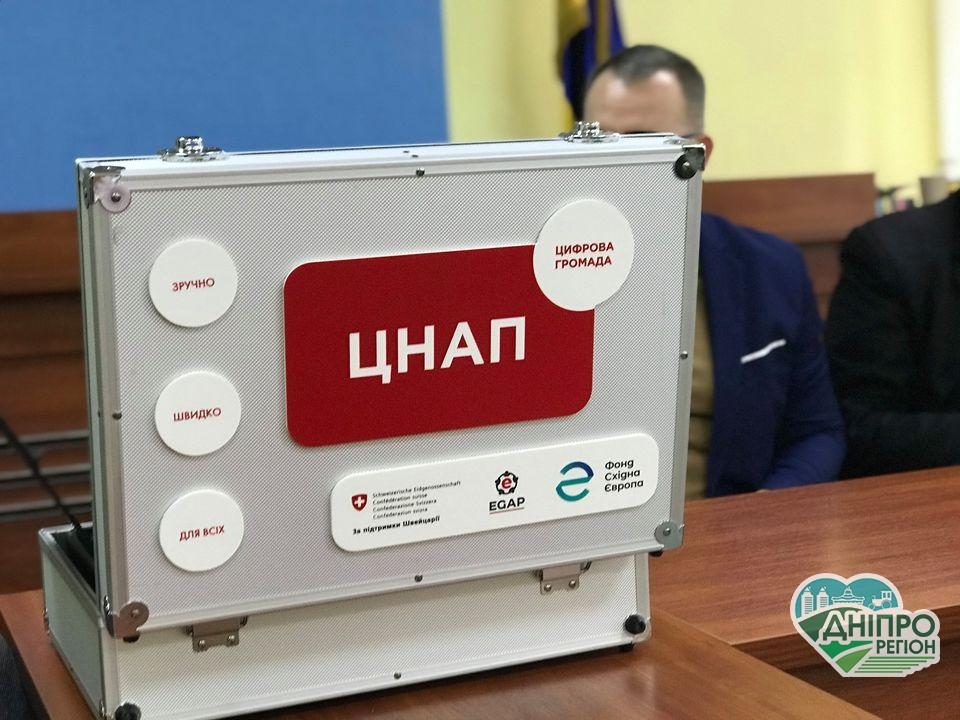 На Дніпропетровщині з'явився ще один «пересувний» ЦНАП