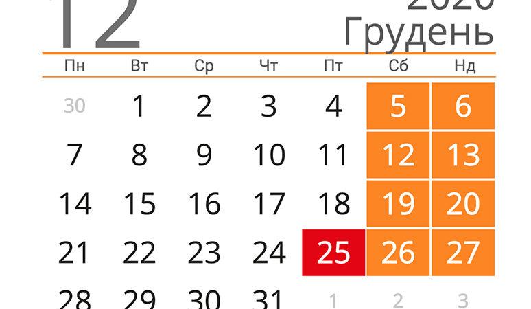 Новини Дніпра. Вихідні у грудні 2020: скільки днів будуть відпочивати українці