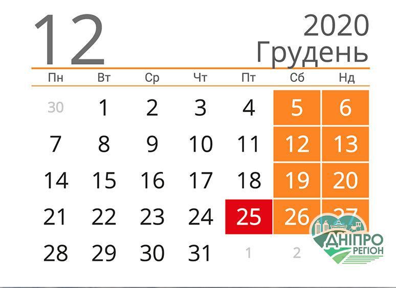 Вихідні у грудні 2020: скільки днів будуть відпочивати українці