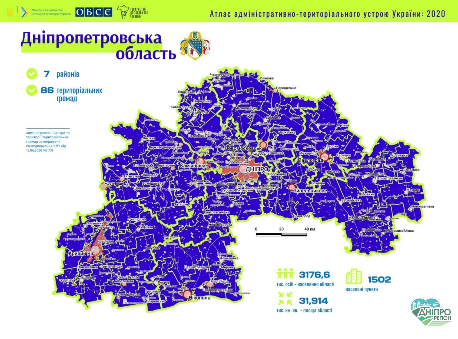 Новий адмінустрій Дніпропетровщини відобразили на інтерактивній мапі
