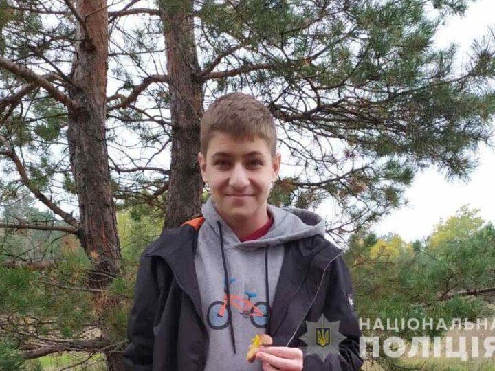Новини Дніпра. У Дніпрі пропав неповнолітній хлопець: допоможіть встановити місцезаходження