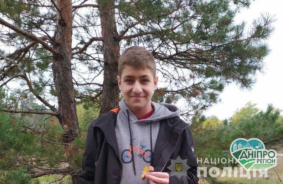У Дніпрі пропав неповнолітній хлопець: допоможіть встановити місцезаходження