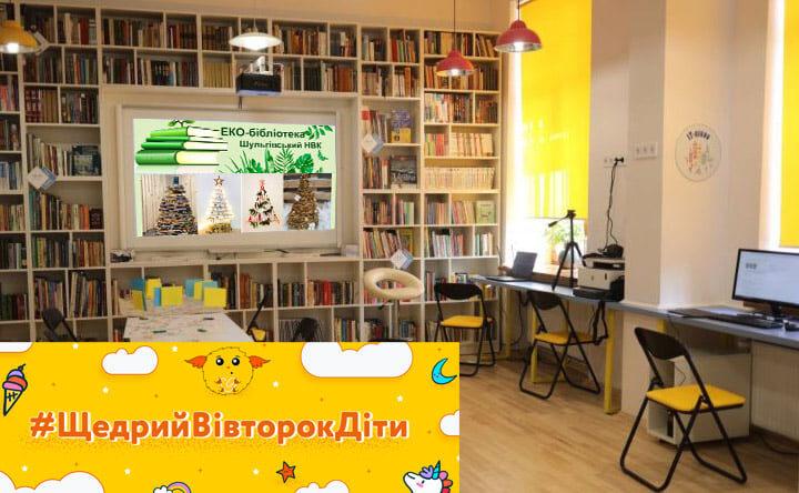 #ЩедрийВівторок у Шульгівці, що на Дніпропетровщині