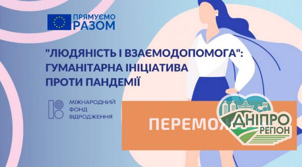 Покровська лікарня, що на Дніпропетровщині, отримала свій перший грант