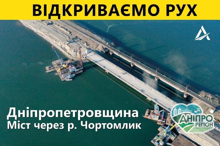 На Дніпропетровщині 30 грудня відкриють міст через річку Чортомлик